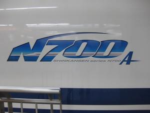 N700系2000番