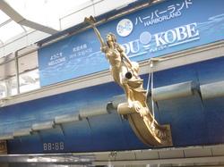 神戸の女神像