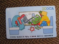 記念ICOCA-TOICA、SUGOCA相互利用記念-