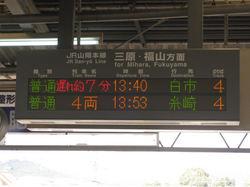 遅れ表示例-広島県-